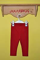 """Лосины для девочки """"Однотонные красные"""" (86 размер)"""