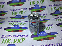 Конденсатор CBB65, 60 uF, 450V пуско-рабочий