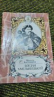 Богдан Хмельницький М.Костомаров
