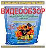 SP-Nitrolen (Нитролен) Профессиональное средство для чистки дымохода, котла и камина.