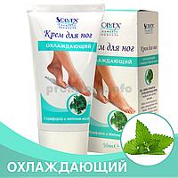 """Крем для ног охлаждающий """"Solvex"""" с экстрактом камфоры и мятого масла, 50мл"""