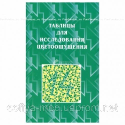 ТР Полихроматическая таблиця Рабкіна Е. Б. для дослідження почуття кольору
