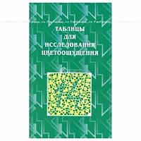 ТР Полихроматическая таблица Рабкина Е. Бы. для исследования чувства цвета