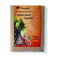 Шоколад ручной работы с грецким орехом и изюмом 100 г