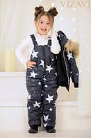 Детский зимний костюм Звёзды