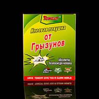Клеева ловушка для вилову гризунів та комах (книжка) велика 21*32