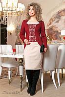 Женское бежево-бордовое платье большого размера 2031   Seventeen  52-58  размеры