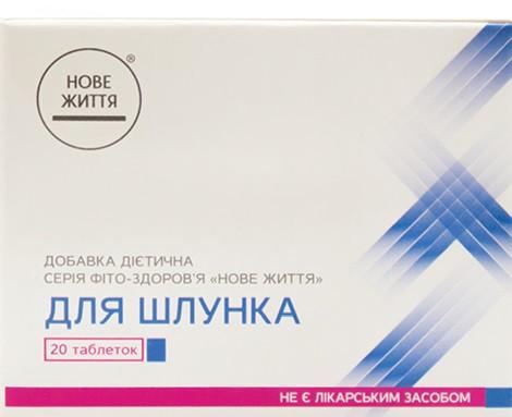 Фито-Здоровье Для желудка - улучшение работы желудка и кишечника -  Интернет-магазин «Здоровая Жизнь»  в Киеве