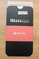 Защитное стекло Samsung Galaxy On5 Pro (Mocolo 0,33мм)