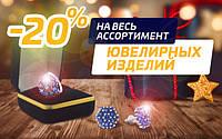 Скидки -20% на все ювелирные изделия