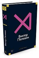Истории и рассказы (розовая). Виктор Пелевин.