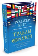 Траблы с Европой. Почему Евросоюз не работает, как его реформировать и чем его заменить. Роджер Бутл.