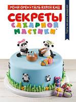 Секреты сахарной мастики. Торты на день рождения. Таль Керен Кац, Рони Орен.