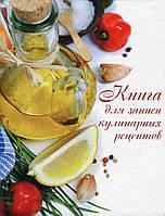 Книга для записи кулинарных рецептов.