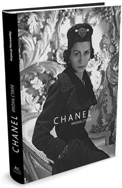 Chanel. Икона стиля. Катрин де Монталамбер.