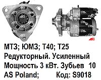 Стартер для  МТЗ 80, Т40, Т25, Т16, ЮМЗ. Редукторный. Усиленный. 3.0 кВт. 10 зубьев. Аналог 9142780 Magneton.