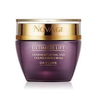 Ночной крем-лифтинг NovAge Ultimate Lift от Орифлейм