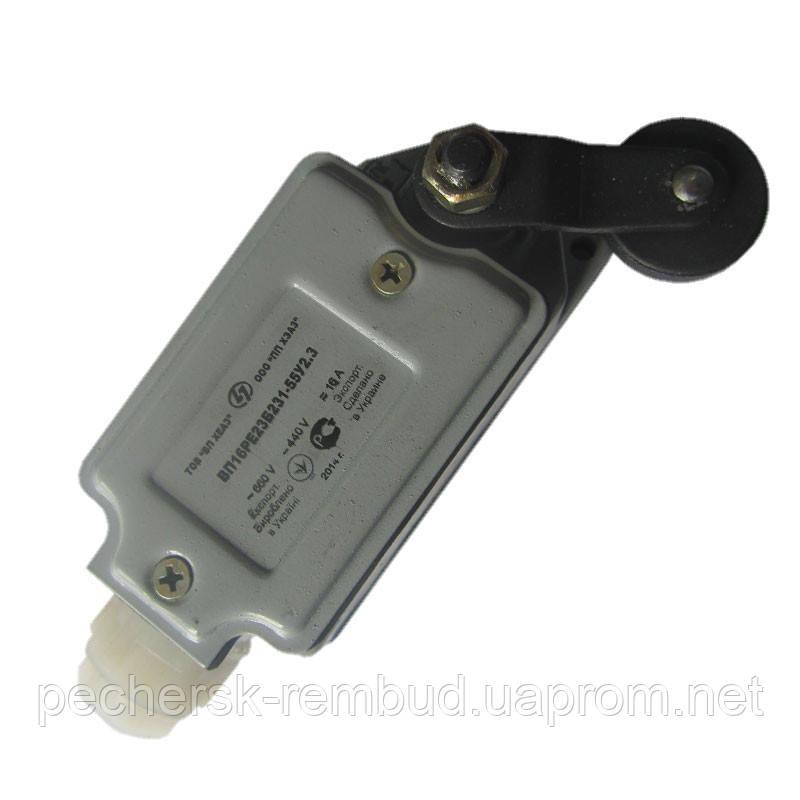 Выключатель путевой  ВП16 РЕ 23Б 231 -55У2.3