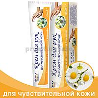 """Крем для рук для чувствительной кожи """"Solvex"""" с глицерином и экстрактом ромашки, 45мл"""