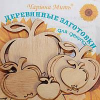 Деревянные заготовки для декупажа. Яблоки