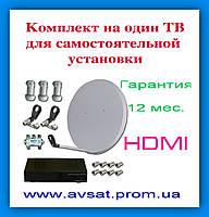 Спутниковый комплект Q-SAT для одного тв. Шнур HDMI в комплекте