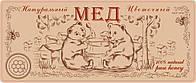 Самоклеющаяся этикетка на варенье,мед,сгущенку