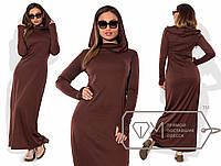 Длинное однотонное женское трикотажное платье с капюшоном Размеры - 48, 50, 52, 54