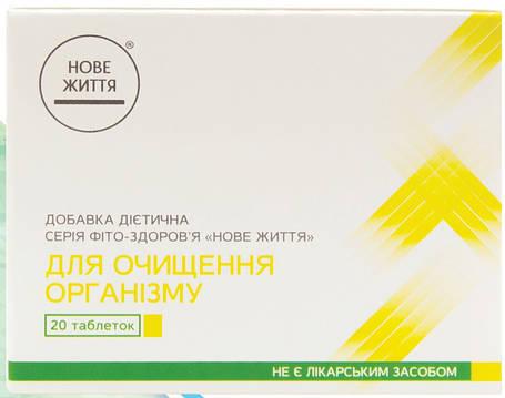 Фито-здоровье - Для очищения организма, фото 2