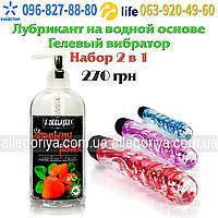 Смазка Strawberry passion Лубрикант на водной основе смазка клубника 200 ml  + Вибратор Вагинально - Анальный