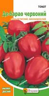 Семена Томат Де-Барао Красный 3гр пак большой
