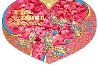 """Двойная валентинка в форме сердца """" В День святого Валентина! """"."""