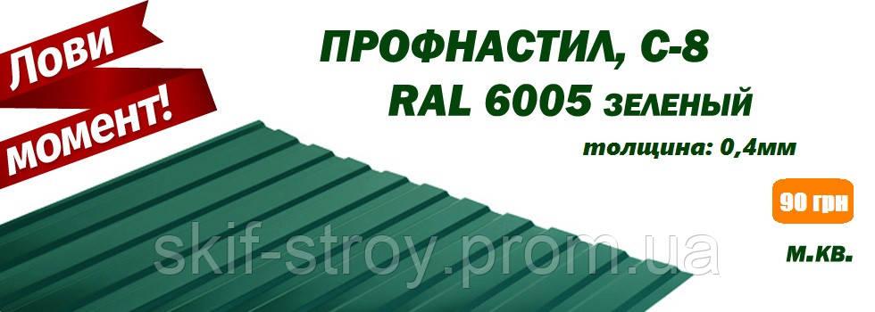 Профнастил ПС10 0,4мм RAL6005 (зеленый) и RAL3005 (вишня)