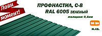 Профнастил ПС10 0,4мм RAL6005 (зеленый)