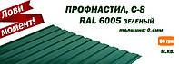 Профнастил ПС10 0,4мм RAL6005 (зеленый), фото 7