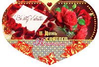 """Двойная валентинка в форме сердца """" В День святого Валентина!"""