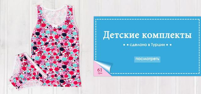 купить детские комплекты Украина