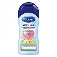 Bubchen Средство для купания младенцев 200 мл Германия