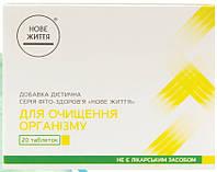 Фито-здоровье - Для очищения организма (для очистки организма от паразитов)