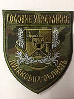 """Шеврон ГУ НП Луганск """"бундес"""""""