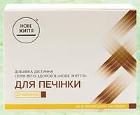 Фито-здоровье - Для печени (очистка и поддержка печени)