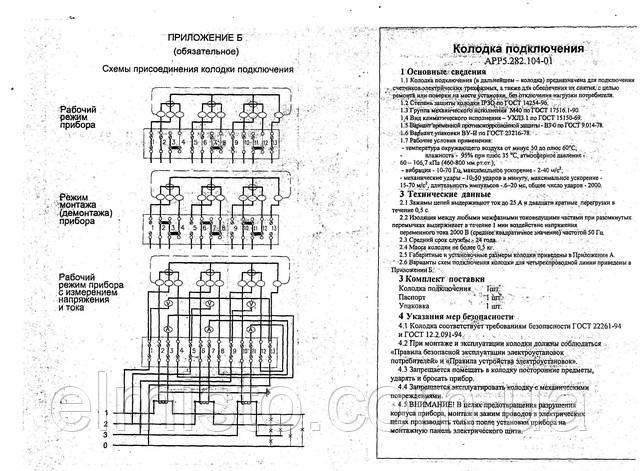 Паспорт колодки АРР5.282.104-01 для 3-ф. электросчетчиков