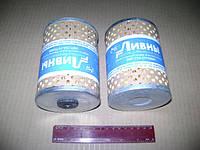 Фильтр топливныйЗИЛ - 5301  Ливны
