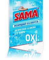 Отбеливатель Кислородный Sama oxi 200г