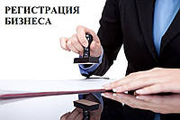 Срочная регистрация и ликвидация предприятий