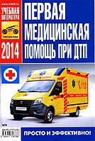 Книга Первая медицинская помощь при ДТП: Справочник автомобилиста