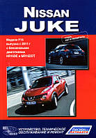 Nissan Juke Мануал по ремонту, устройству, техобслуживанию и эксплуатации