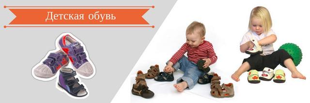 Детская обувь в интернет магазине Сатубо