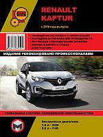 Renault Kaptur Руководство по эксплуатации, техобслуживанию, ремонту