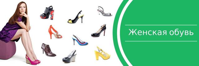 Большой ассортимент женской обуви в интернет магазине Сатубо