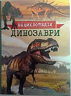 Энциклопедия Динозавры 95214 Виват Украина